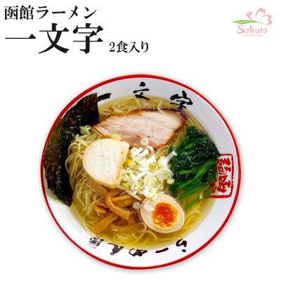 函館ラーメン「一文字」(細麺、塩スープ)2食入り[超人気店ラーメン]これぞ!塩ラーメン