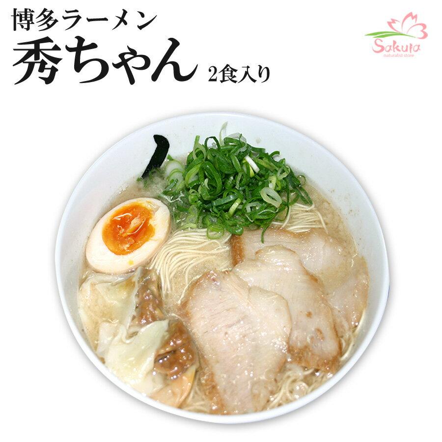 博多ラーメン秀ちゃん4食入(2食入X2箱・濃厚豚骨スープ) 半生麺 [ご当地ラーメン]有名店ラーメン