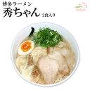 博多ラーメン 秀ちゃん 12食(2食入X6箱) 半生麺 [ご当地ラーメン]
