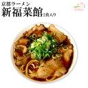 京都ラーメン 新福菜館本店 4食(2食入X2箱) 生麺 (醤油ラーメン ご当地ラーメン) 有名店ラーメン