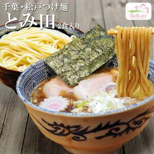 つけ麺 千葉・松戸 中華蕎麦 とみ田 1箱2食入(極太麺 豚骨魚介つけだれ)ご当地ラーメン