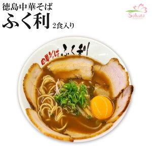 徳島ラーメン ふく利 中華そば 2食 (豚骨醤油) 生麺 ご当地ラーメン 有名店ラーメン