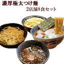 濃厚極太つけ麺2店舗8食セット(千葉 とみ田・埼玉 頑者)生麺 関東 銘店