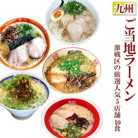 ご当地ラーメン 激戦区九州の厳選 5店舗10食セット お試しセット お中元 父の日
