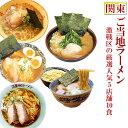 ご当地ラーメン 激戦区関東の厳選 5店舗10食セット お試しセット 生麺 銘店