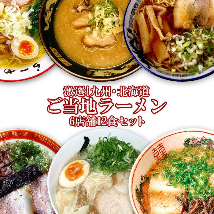 ご当地ラーメン 九州&北海道ご当地ラーメン6店舗12食 お試しセット【あす楽対応】