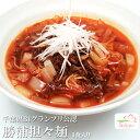 B1グランプリ公認 千葉県 勝浦タンタンメン(3人前・担々麺)
