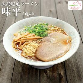 広島 尾道ラーメン 味平 2食入 ご当地ラーメン 生麺 有名店ラーメン 生麺 銘店