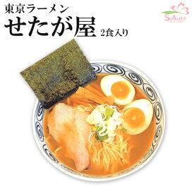 東京ラーメン せたが屋 2食入 (東京ご当地ラーメン) 生麺