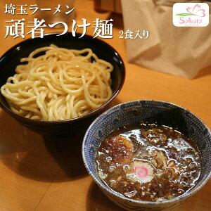 埼玉ラーメン頑者つけ麺 12食入り(2食入X6箱)ご当地ラーメン 生麺 関東 銘店