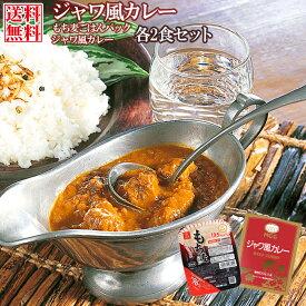 ジャワカレービーフ+もち麦ごはん無菌パック2食セット(ゆうパケット便)
