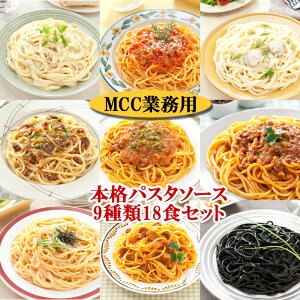 パスタソース セット MCC 業務用 9種類18食お試しセット(ミートソース・ナポリタンソース・明太子ソース・きのこソース・トマトソース・いかすみソース・カルボナ−ラ・クリームソース・