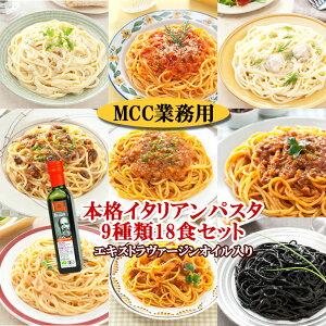 本格イタリアン パスタセット 9種類(オリーブオイル250ml付)