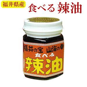 食べるラー油100mlX10福井の宝・山海の幸(福井県産の素材にこだわった具入りラー油・炭火焼肉一番星の辣油)