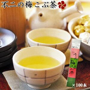 不二の梅こぶ茶(梅昆布茶)スティック2gX100個入り(業務用)