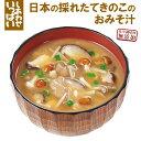 フリーズドライ 味噌汁 無添加 日本の採れたてきのこのおみそ汁 9.2g×10袋(コスモス食品)