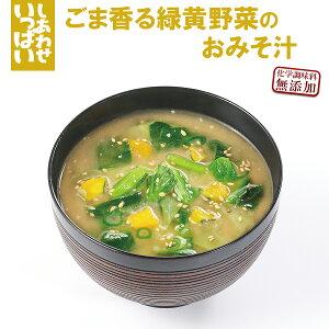 ごま香る緑黄野菜のおみそ汁 フリーズドライ お味噌汁 化学調味料 コスモス食品 インスタント 即席 非常食 保存食