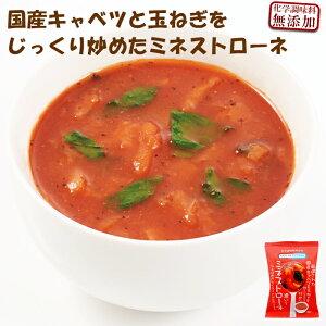 フリーズドライ 無添加 国産 キャベツと玉ねぎをじっくり炒めた ミネストローネ 10食入 コスモス食品