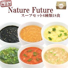 (ギフトボックス) フリーズドライ Naturre Futureスープセット6種18食セット 化学調味料無添加 コスモス食品 母の日 父の日 お中元 送料無料