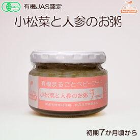 有機まるごとベビーフード 小松菜とニンジンのお粥 100g 中期7ヶ月頃から 味千汐路