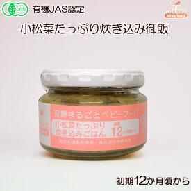 有機まるごとベビーフード 小松菜たっぷり炊き込み御飯 100g 後期12か月頃から 味千汐路