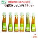 有機野菜ドレッシング 6種類セット 味千汐路 おふく楼 【あす楽対応】