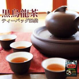 OSK 黒烏龍茶 260g(ティーバッグ5g×52袋)福建省 お茶