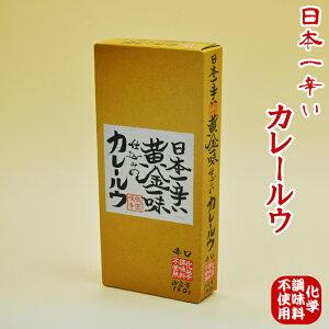 【カレールー】日本一辛い 黄金一味 仕込みのカレールウ (辛口) 【化学調味料無添加】 150g(約6皿分)