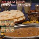 インドカレー レトルト 7種類14食 お試しセット 詰め合わせ (キャニオンスパイス)無添加 化学調味料不使用 国産