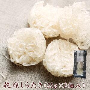 乾燥しらたき(乾燥糸こんにゃく)25g×3個