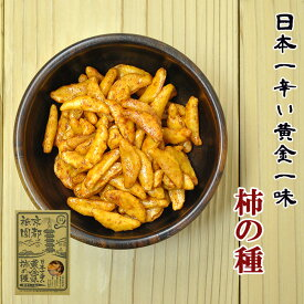 日本一辛い 黄金一味 柿の種 120g×6箱セット(激辛おつまみ) 送料無料