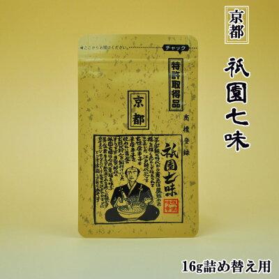 京都祇園味幸祇園七味16g(袋・詰め替え用)調味料