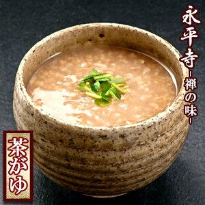 おかゆ レトルト 永平寺 茶がゆ 1人前 米又