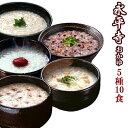 おかゆ 永平寺 レトルト 5種類10食セット(朝がゆ・玄米がゆ・そばがゆ・十穀がゆ・小豆がゆ)米又 敬老の日 仕送り …