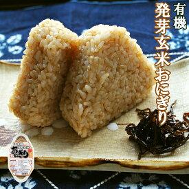有機 発芽玄米 おにぎり 90g×2個 コジマフーズ オーガニック organic