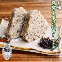 有機 発芽玄米 おにぎり(わかめ)90g×2個 コジマフーズ オーガニック organic