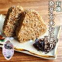 有機 発芽玄米 おにぎり(おかか)90g×2個 コジマフーズ オーガニック organic