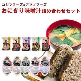 アマノフーズ 無添加 味噌汁 & 有機 発芽玄米 おにぎり 5種類10食セット