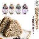 有機玄米おにぎり4種類16個セット コジマフーズ