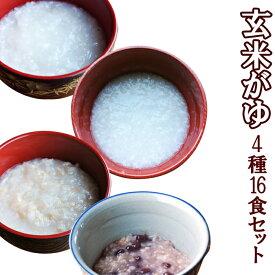 レトルト おかゆ 非常食 有機 玄米がゆ 4種類16食セット 白粥 お粥 小豆 介護食 離乳食 ダイエット 送料無料