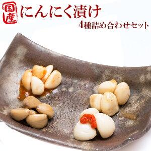 4種類セット【国産にんにく】にんにく漬各100g(梅肉・たまり・キムチ・薬膳)おかずニンニク