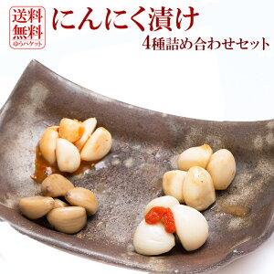 国産にんにく漬け 4 種類セット各 100g(梅肉・たまり・キムチ・薬膳)送料無料(ゆうパケット便)