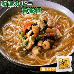 フリーズドライ 和風カレー喜養麺 袋 67g×2袋(にゅうめん・手延べ素麺) 坂利製麺所