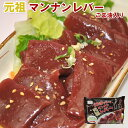 【マンナンミール】ごま油で食べる元祖マンナンレバーX5【健康食品】【希少糖】【ダイエット】