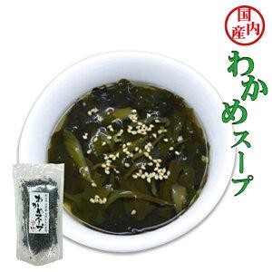天然わかめスープ80gX3袋 国産無添加(熊本県天草産)