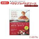 創健社 無添加 ベジタブル パスタソース(ボロネーゼタイプ)140g×5袋セット 自然食品