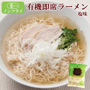 創健社 有機ラーメン ノンフライ麺 塩ラーメン 110g×4袋セット