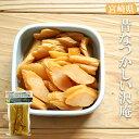 たくあん漬け(ぬか漬け) 無添加 昔なつかしい沢庵 (130g)宮崎県産 キムラ漬物 ご飯のお供