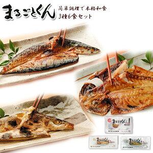 まるごとくん3種6食セット 干物 魚 真空パック 常温保存 レトルト 惣菜 国産
