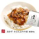 無添加 おかず 丼の素(小どんぶりの素) 麻婆 80g レトルト和食 和食 惣菜 簡単酒の肴 ギフト